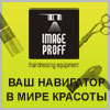 Our partner ИК http://hairdress.ru/